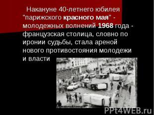 """Накануне 40-летнего юбилея """"парижского красного мая"""" - молодежных волнений 1968"""