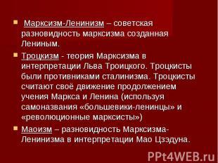 Марксизм-Ленинизм – советская разновидность марксизма созданная Лениным. Троцкиз