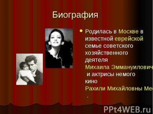 Биография Родилась в Москве в известной еврейской семье советского хозяйственног