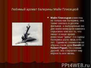 Любимый аромат балерины Майи Плисецкой Майя Плисецкая известна не только как бал