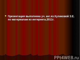 Презентация выполнена уч. анг.яз.Куликовой З.Е. по материалам из интернета,2011г