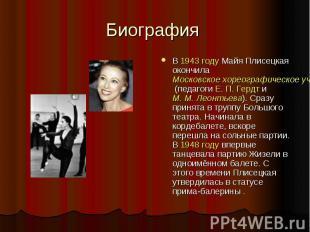 Биография В 1943 году Майя Плисецкая окончила Московское хореографическое училищ