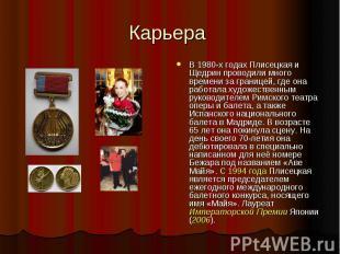 Карьера В 1980-х годах Плисецкая и Щедрин проводили много времени за границей, г