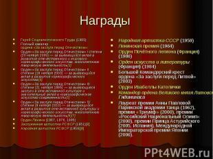 Награды Герой Социалистического Труда (1985) Полный кавалер ордена «За заслуги п