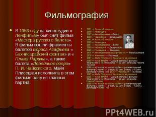 Фильмография В 1953 году на киностудии «Ленфильм» был снят фильм «Мастера русско