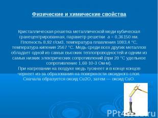 Физические и химические свойстваКристаллическая решетка металлической меди кубич
