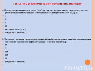 Тесты по математическому и пружинному маятнику 1. Определите первоначальную длин