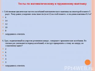 Тесты по математическому и пружинному маятнику 5. Собственная циклическая частот