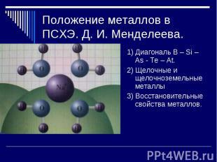 Положение металлов в ПСХЭ. Д. И. Менделеева. 1) Диагональ B – Si – As - Te – At.