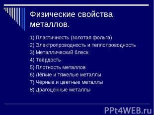 Физические свойства металлов. 1) Пластичность (золотая фольга)2) Электропроводно