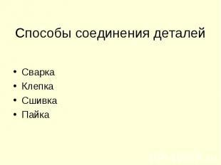 Способы соединения деталей СваркаКлепкаСшивкаПайка