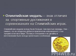 Олимпийская медаль— знак отличия за спортивные достижения в соревнованиях на Оли