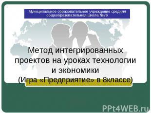 Муниципальное образовательное учреждение средняя общеобразовательная школа №76 М