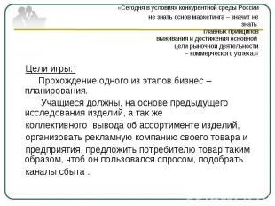 «Сегодня в условиях конкурентной среды России не знать основ маркетинга – значит