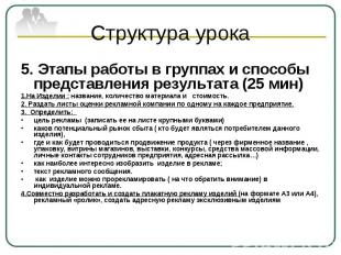 Структура урока 5. Этапы работы в группах и способы представления результата (25