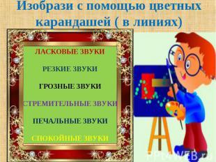 Изобрази с помощью цветных карандашей ( в линиях)