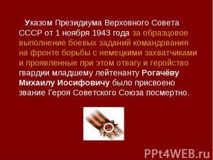 Указом Президиума Верховного Совета СССР от 1 ноября 1943 года за образцовое вып