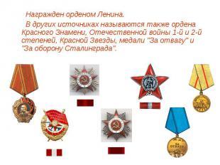 Награжден орденом Ленина. В других источниках называются также ордена Красного З