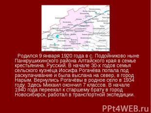 Родился 9 января 1920 года в с. Подойниково ныне Панкрушихинского района Алтайск
