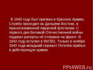 В 1940 году был призван в Красную Армию. Службу проходил на Дальнем Востоке, в К