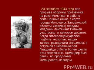20 сентября 1943 года при прорыве обороны противника на реке Молочная в районе с