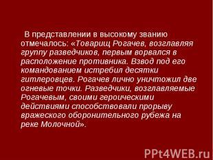 В представлении в высокому званию отмечалось: «Товарищ Рогачев, возглавляя групп