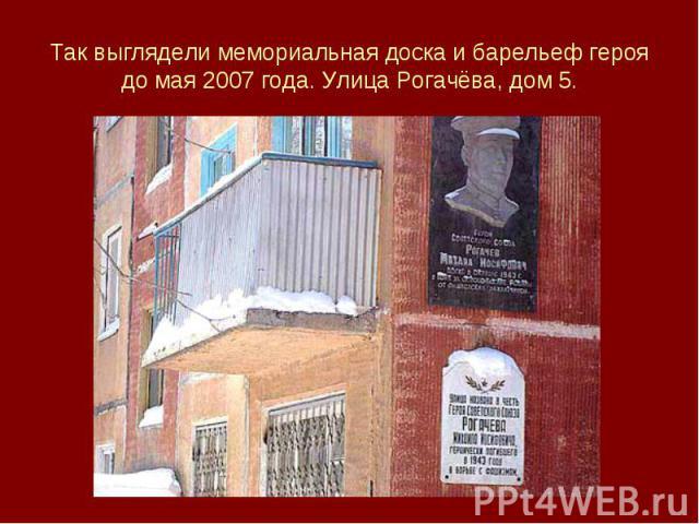Так выглядели мемориальная доска и барельеф героя до мая 2007 года. Улица Рогачёва, дом 5.