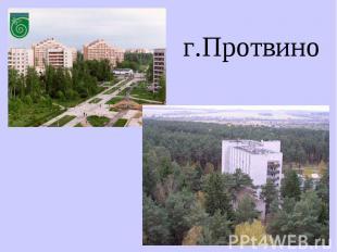 г.Протвино