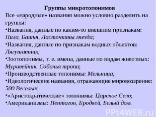 Группы микротопонимовВсе «народные» названия можно условно разделить на группы:Н