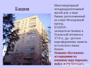 БашняМногоквартирный четырнадцатиэтажный жилой дом в виде башни, расположенный н