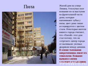 Пила Жилой дом на улице Ленина, 9 получил свое название из-за выступов на фронта