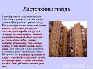 Ласточкины гнез При оформлении полушаровидными балконами наружных стен трех жилы