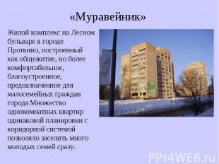 «Муравейник» Жилой комплекс на Лесном бульваре в городе Протвино, построенный ка