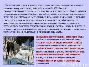«Люди повсюду воспринимали собаку как существо, соединяющее наш мир с другим, пр