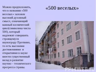 «500 веселых» Можно предположить, что в названии «500 веселых» заложен высокий д
