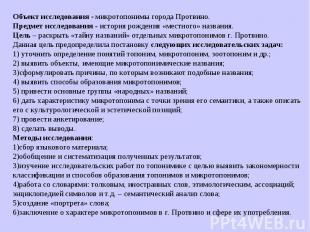 Объект исследования - микротопонимы города Протвино. Предмет исследования - исто