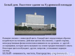 Белый дом. Высотное здание на Кудринской площадиНазвание связано с символикой цв