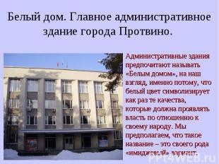 Белый дом. Главное административное здание города Протвино. Административные зда