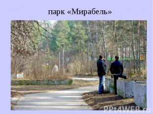 парк «Мирабель»