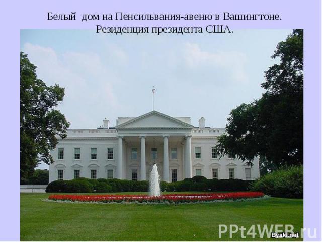 Белый дом на Пенсильвания-авеню в Вашингтоне. Резиденция президента США.