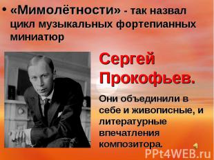 «Мимолётности» - так назвал цикл музыкальных фортепианных миниатюр Сергей Прокоф