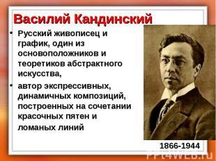 Василий Кандинский Русский живописец и график, один из основоположников и теорет