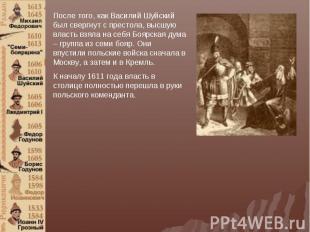 После того, как Василий Шуйский был свергнут с престола, высшую власть взяла на