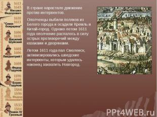 В стране нарастало движение против интервентов. Ополченцы выбили поляков из Бело