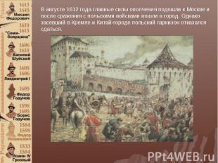 В августе 1612 года главные силы ополчения подошли к Москве и после сражения с п