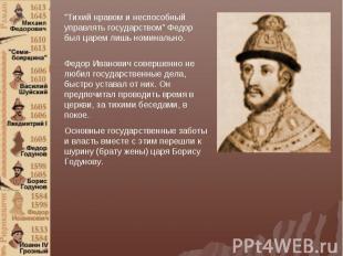 """""""Тихий нравом и неспособный управлять государством"""" Федор был царем лишь номинал"""