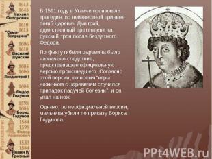 В 1591 году в Угличе произошла трагедия: по неизвестной причине погиб царевич Дм
