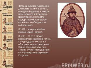 Загадочная смерть царевича Дмитрия в Угличе в 1591 г., выгодная Годунову, и смер