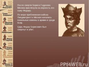После смерти Бориса Годунова Москва присягнула на верность его сыну Федору. По м