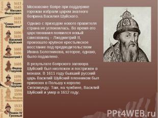 Московские бояре при поддержке горожан избрали царем знатного боярина Василия Шу